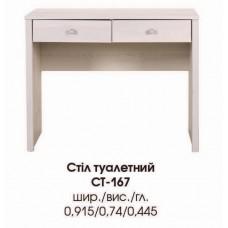 Стол туалетный Полонез СТ-167